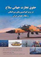 حقوق تجارت جهانی سلاح در پرتو کنوانسیون های بین المللی و نظام حقوقی ایران