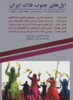 ایل های جنوب فلات ایران (کند و کاوی از چشم انداز مردم شناسی-جامعه شناسی رادیکال)