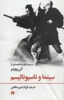 سینما و ناسیونالیسم