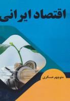 اقتصاد ایرانی