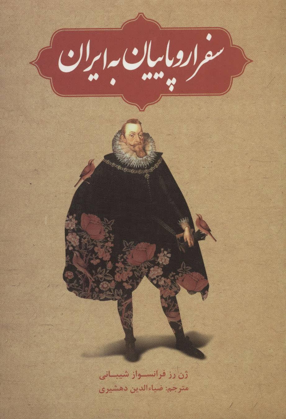 سفر اروپاییان به ایران