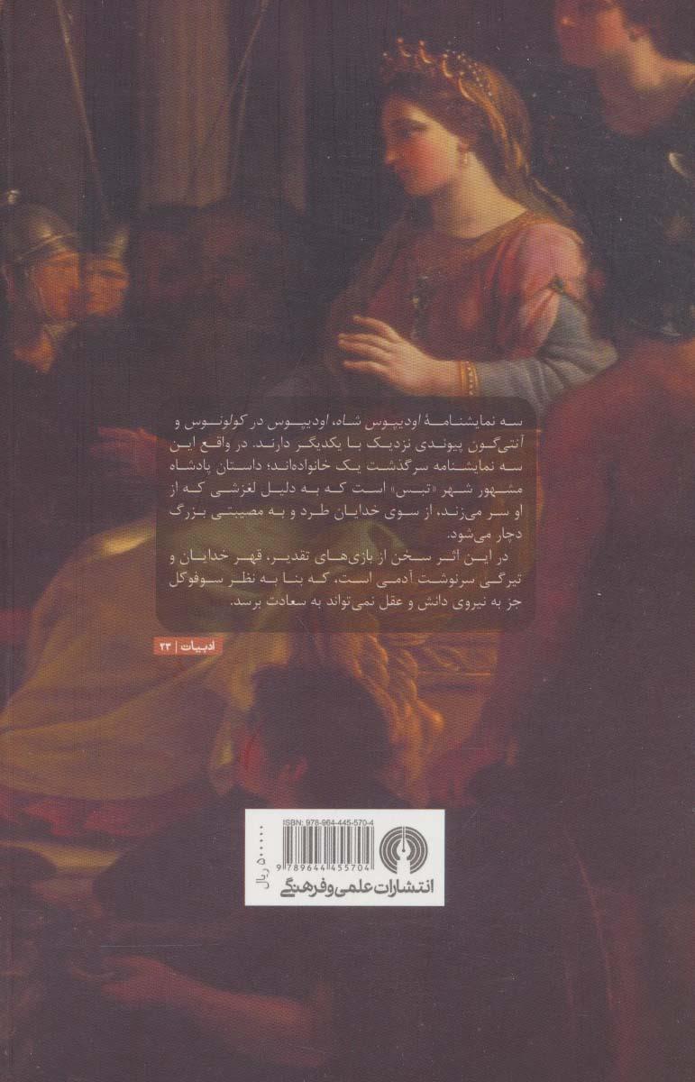سه نمایشنامه (ادبیات کلاسیک جهان)