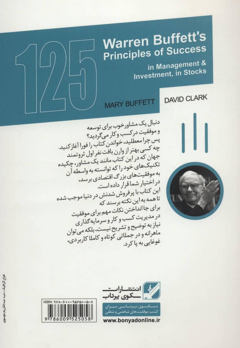 125 اصل موفقیت وارن بافت در زندگی،مدیریت و سرمایه گذاری در بورس