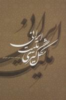 شکل گیری ملیت ایرانی