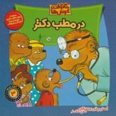 خانواده خرس 3 (در مطب دکتر)