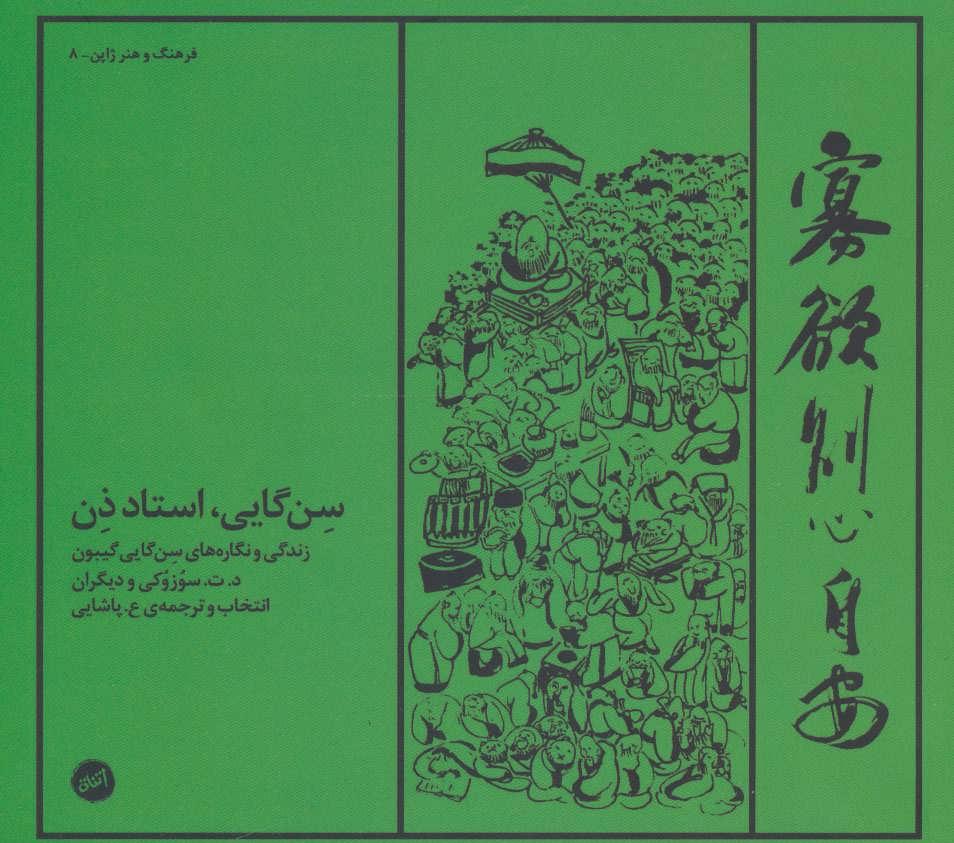 سن گایی،استاد ذن:زندگی و نگاره های سن گایی گیبون (فرهنگ و هنر ژاپن 8)