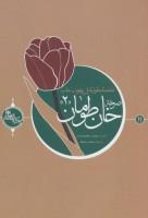 صرخه خان طومان 2 (حکایه الصالحین11)،(عربی)،(تک زبانه)