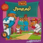 خانواده خرس 9 (تیم بیسبال)