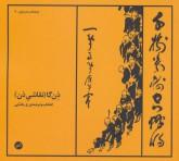 ذن گا (نقاشی ذن)،(فرهنگ و هنر ژاپن 7)