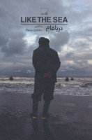 دریافام (LIKE THE SEA)،(گلاسه)