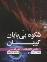 شکوه بی پایان کیهان (اطلس اکتشافات اخترشناسی)