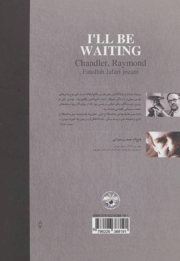 منتظر می مونم