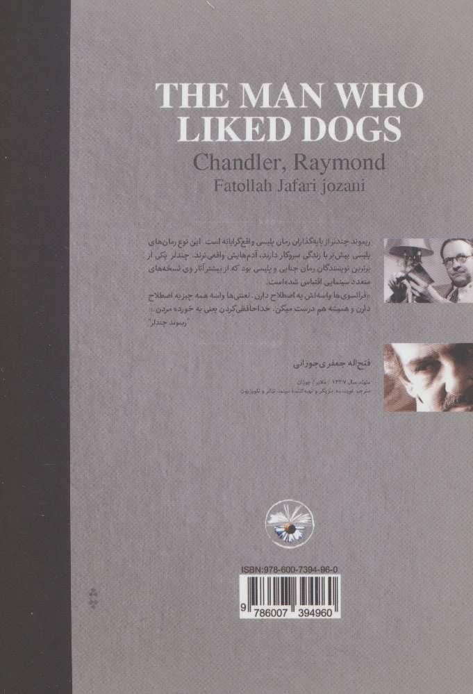 مردی که سگ ها را دوست داشت