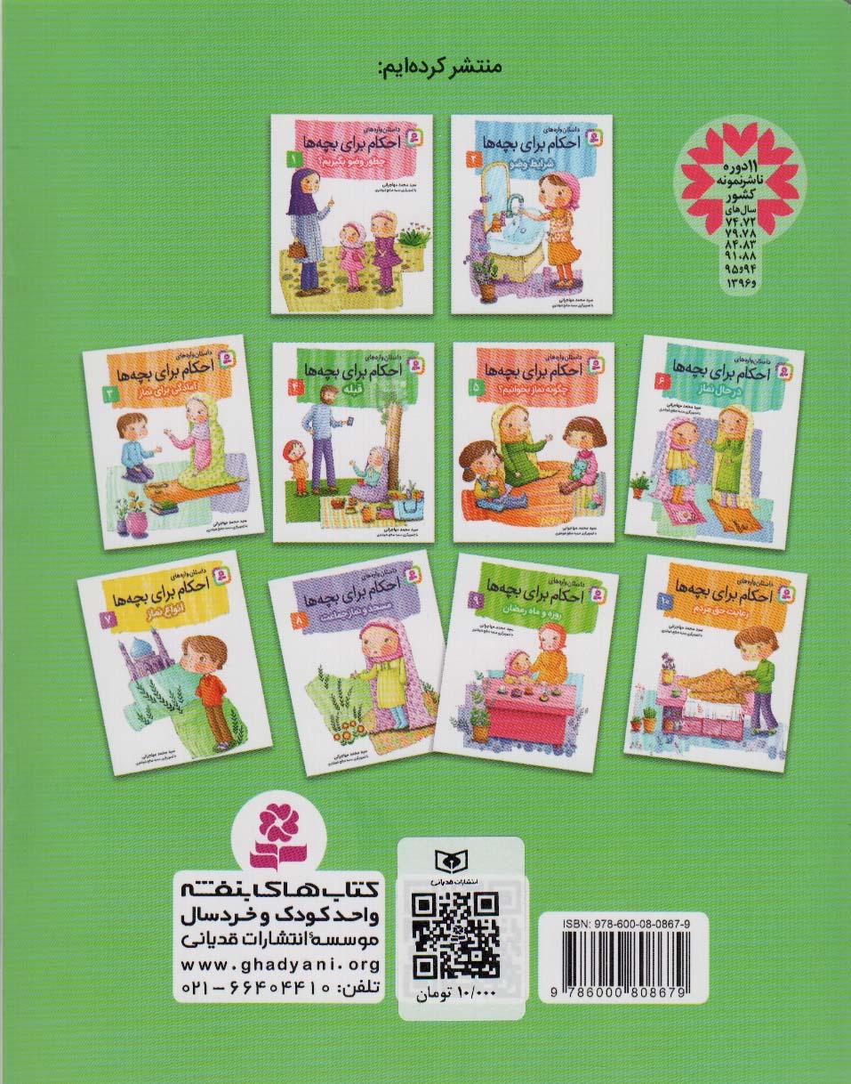 داستان واره های احکام برای بچه ها 4 (قبله)،(گلاسه)