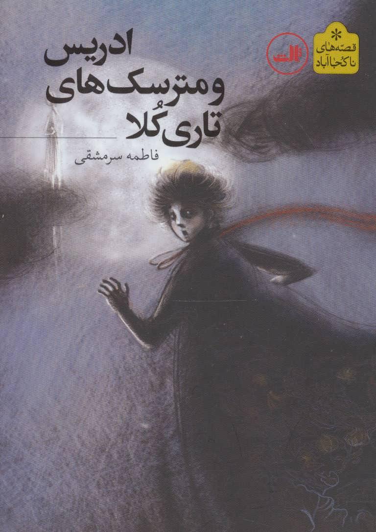 ادریس و مترسک های تاری کلا (قصه های ناکجاآباد)