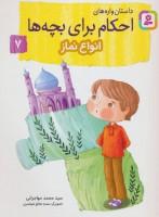 داستان واره های احکام برای بچه ها 7 (انواع نماز)،(گلاسه)