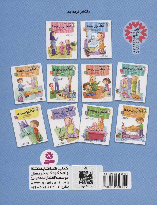 داستان واره های احکام برای بچه ها 2 (شرایط وضو)،(گلاسه)
