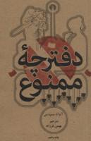 دفترچه ممنوع (رمان38)