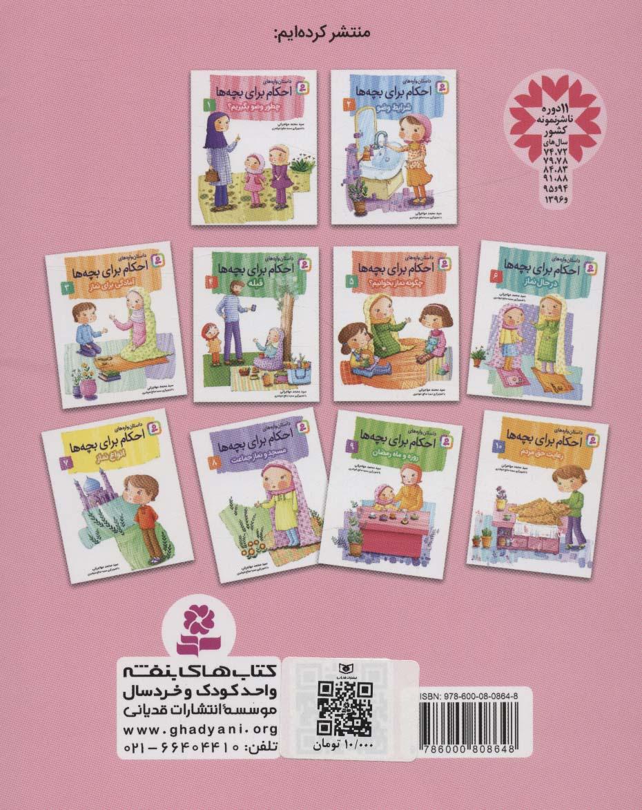 داستان واره های احکام برای بچه ها 1 (چطور وضو بگیریم؟)،(گلاسه)