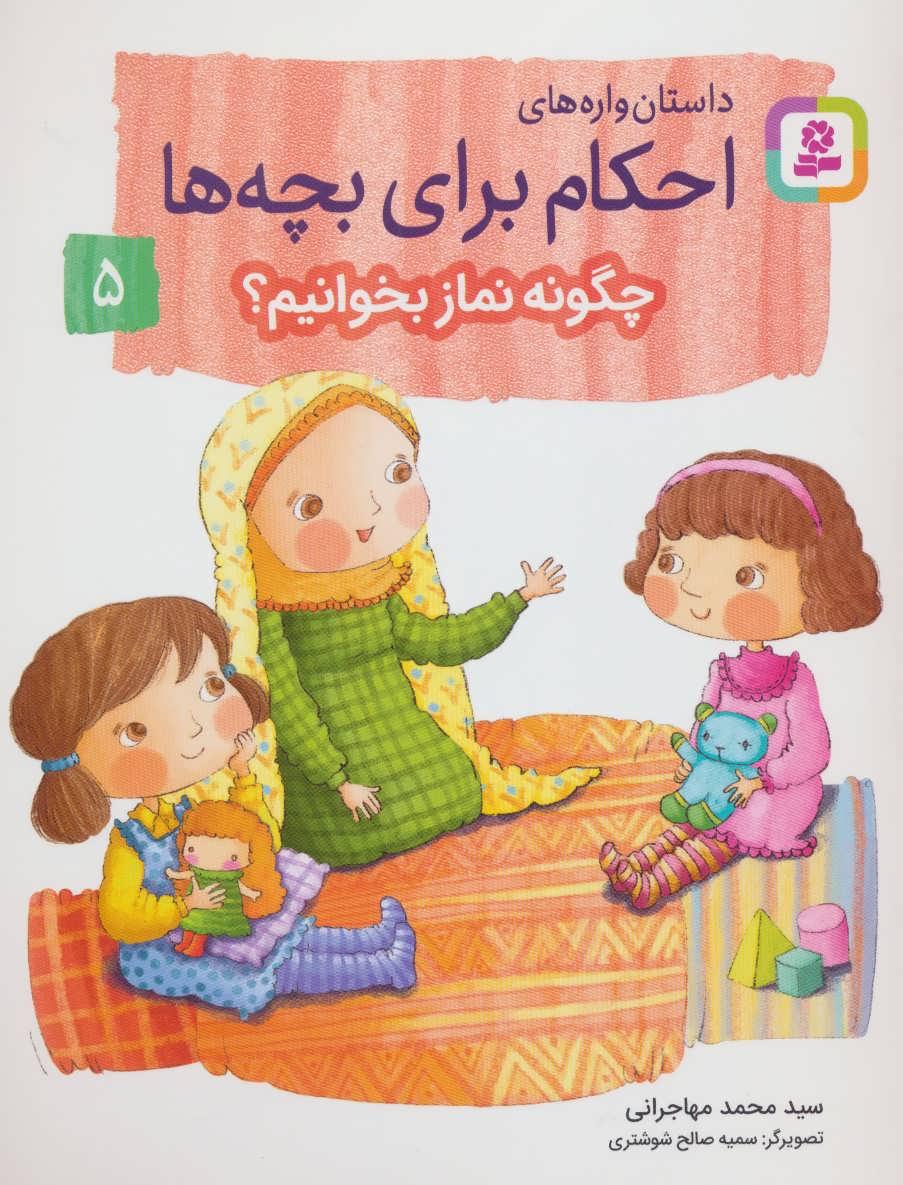 داستان واره های احکام برای بچه ها 5 (چگونه نماز بخوانیم؟)،(گلاسه)
