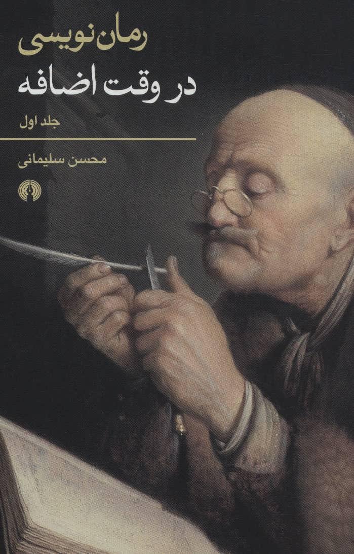 رمان نویسی در وقت اضافه (2جلدی)