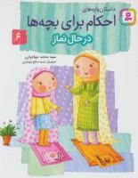 داستان واره های احکام برای بچه ها 6 (در حال نماز)،(گلاسه)