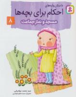 داستان واره های احکام برای بچه ها 8 (مسجد و نماز جماعت)،(گلاسه)