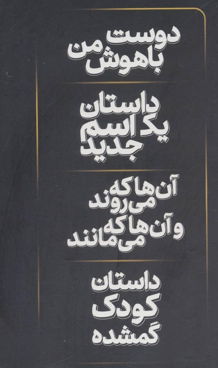 مجموعه رمان های ناپل (4جلدی،باقاب)