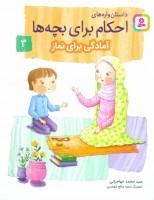 داستان واره های احکام برای بچه ها 3 (آمادگی برای نماز)،(گلاسه)