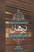 برهان (کتاب جامع علوم قرآن)،(4جلدی)