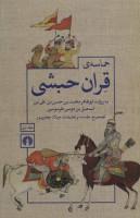 حماسه ی قران حبشی (2جلدی)