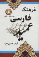 فرهنگ فارسی عمید (همراه با لوح فشرده)،(بااندیکس)