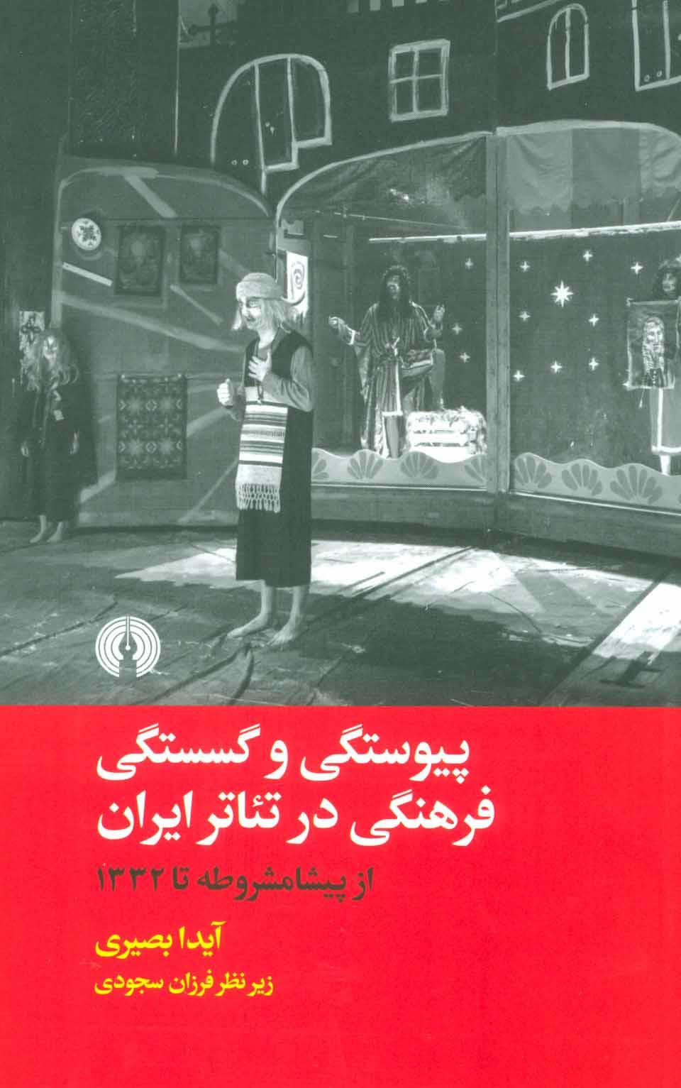 پیوستگی و گسستگی فرهنگی در تئاتر ایران (از پیشامشروطه تا 1332)
