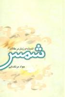 اندیشه و زبان در مقالات شمس