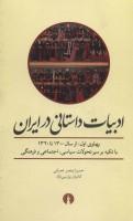 ادبیات داستانی در ایران (پهلوی اول از سال 1300 تا 1320)