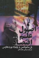 اصول علم اقتصاد (2جلدی)