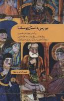 بررسی داستان یوسف (ع)،(براساس چهار متن تفسیری روح الجنان و روح الجنان،حدائق الحقایق...)