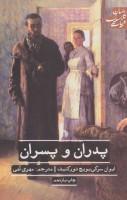 پدران و پسران (ادبیات کلاسیک جهان)