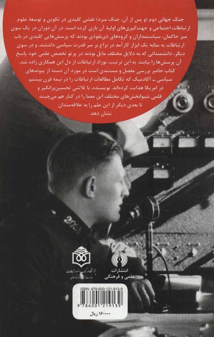 دانش ارتباطات و جنگ روانی (درسال های 1945تا1960)