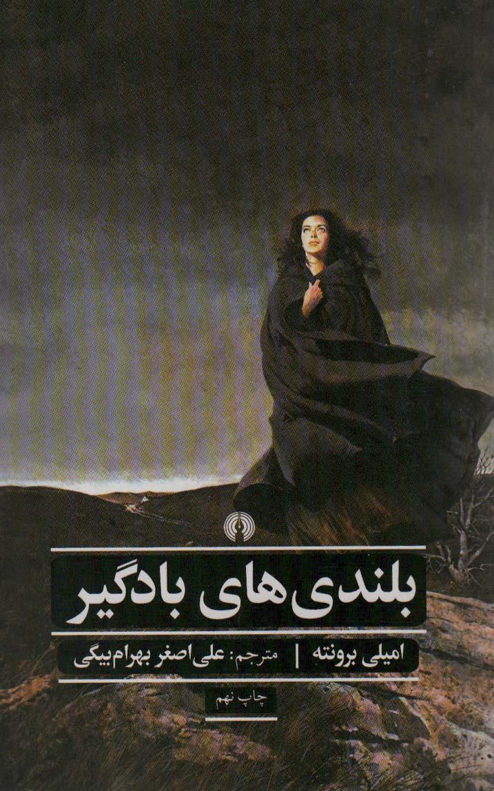 بلندی های بادگیر (ادبیات کلاسیک جهان)