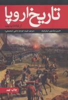 تاریخ اروپا (از 1815 به بعد)