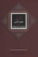 احیاء علوم الدین (4جلدی)