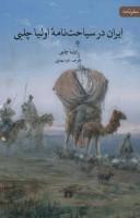 ایران در سیاحت نامه اولیا چلبی (سفرنامه)
