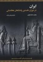 ایران در دوران نخستین پادشاهان هخامنشی