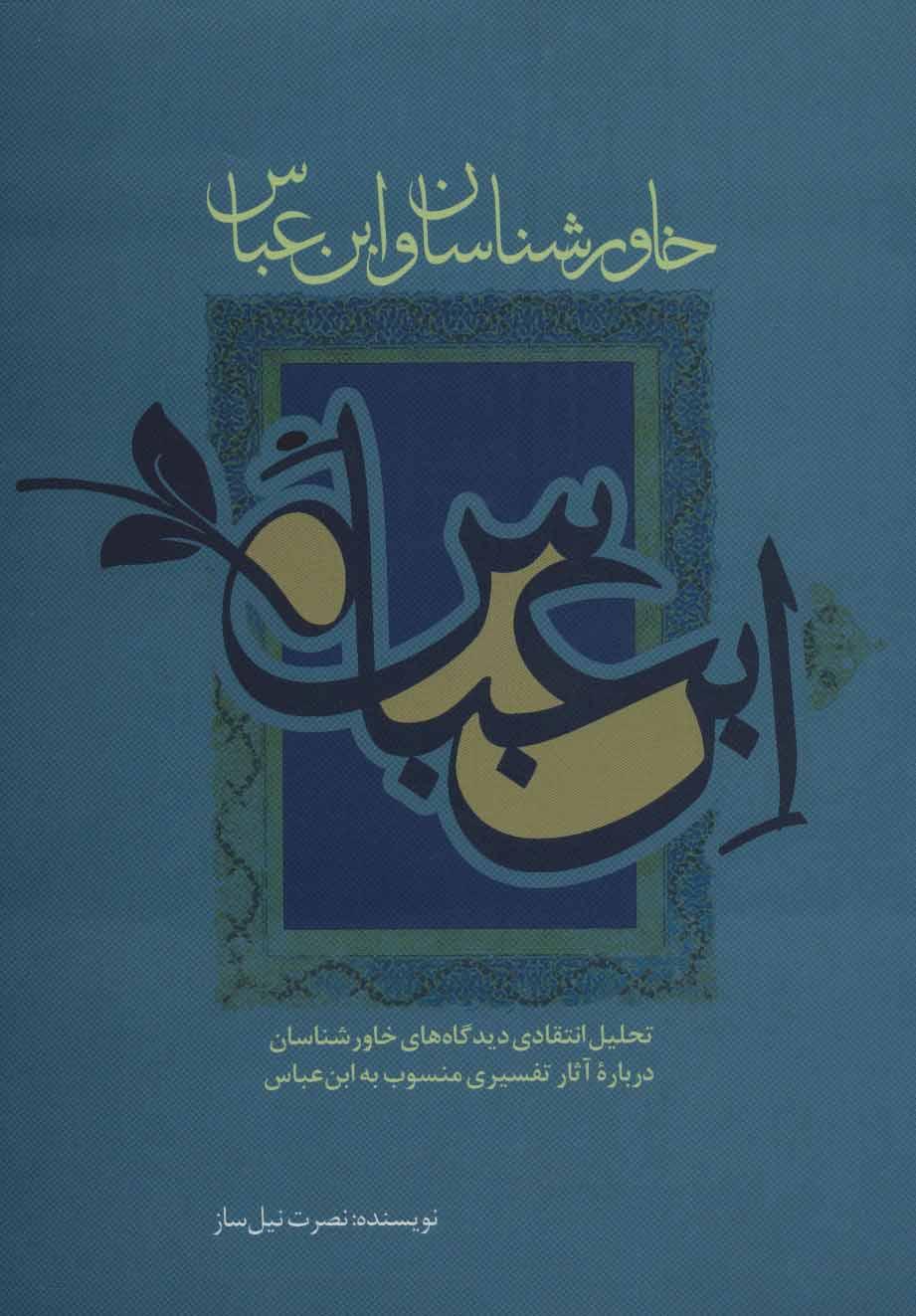 خاورشناسان و ابن عباس (تحلیل انتقادی دیدگاه های خاورشناسان درباره آثار تفسیری منسوب به ابن عباس)