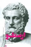 ارسطو (راهنمای سرگشتگان)