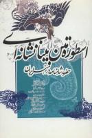 اسطوره متن بینانشانه ای (حضور شاهنامه در هنر ایران)