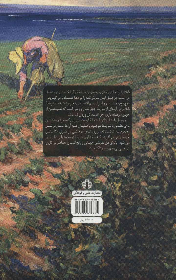باتلاق فن (ادبیات کلاسیک جهان)
