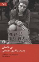 بی خانمانی و سیاست گذاری اجتماعی