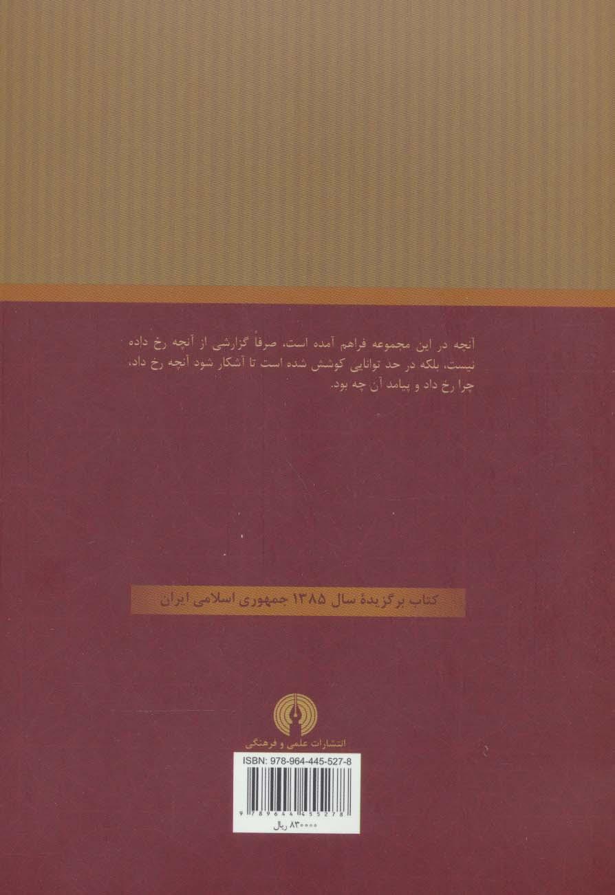 تاریخ تحلیلی اسلام